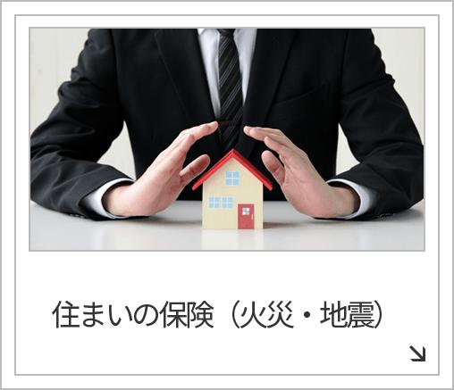住まいの保険(火災・地震)